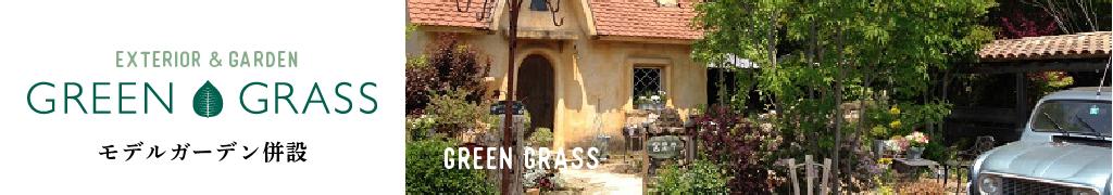 グリーングラスモデルガーデン